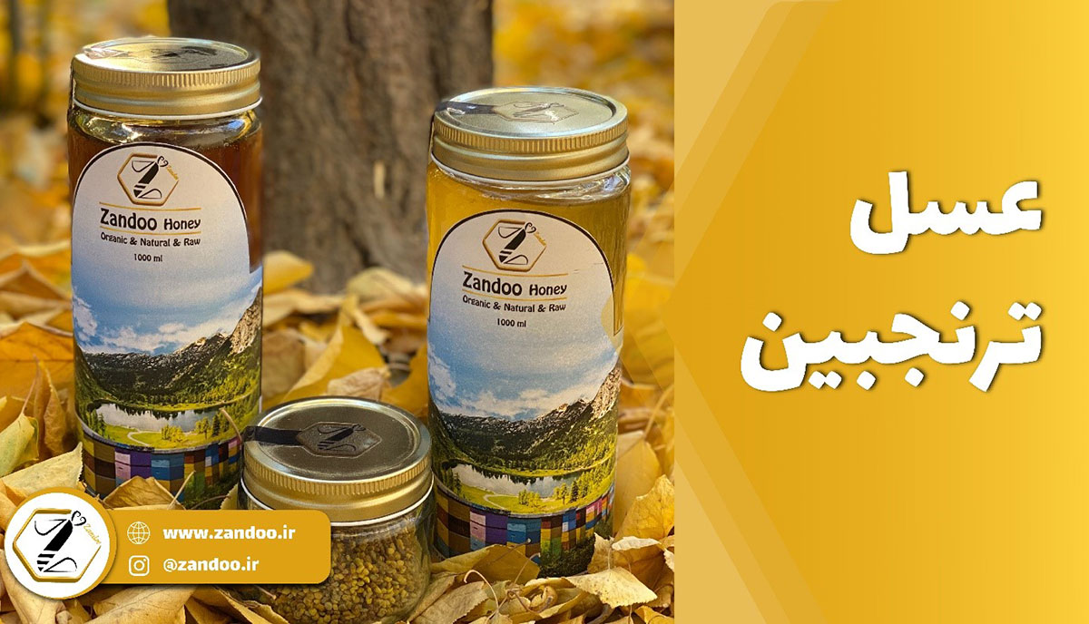 عسل ترنجبین یکی از عسل های باکیفیت زندو