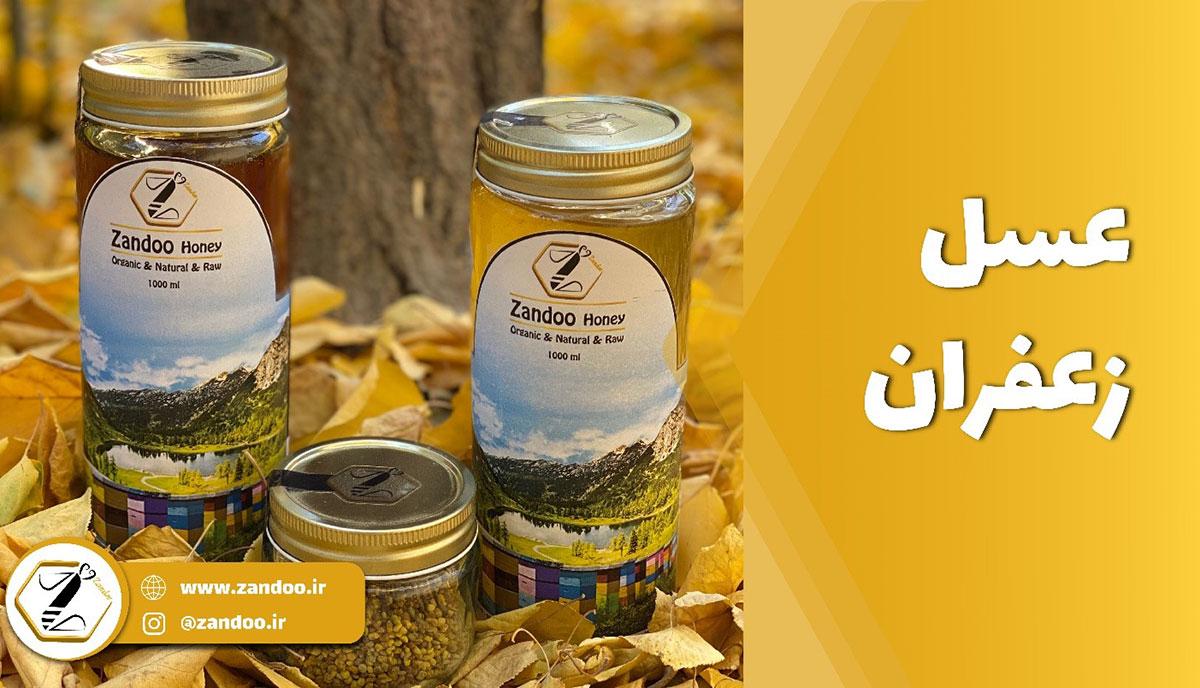 عسل زعفران یکی از انواع عسل های مجموعه زندو