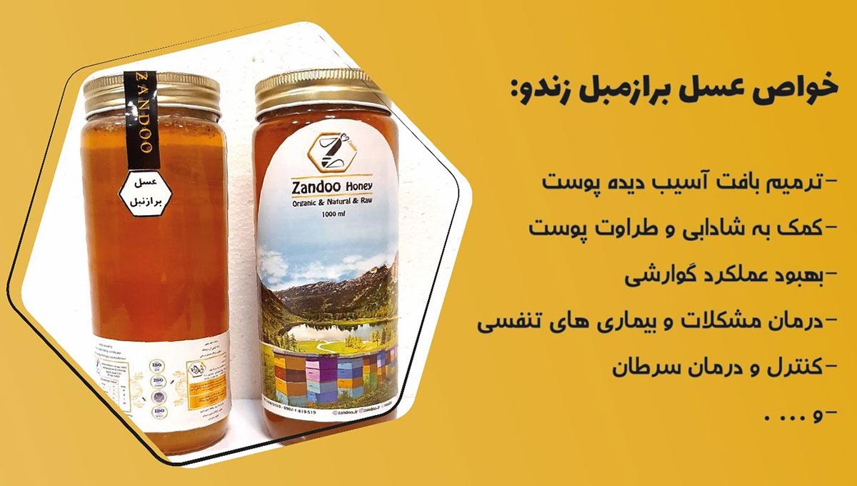 خواص عسل برازمبل زندو