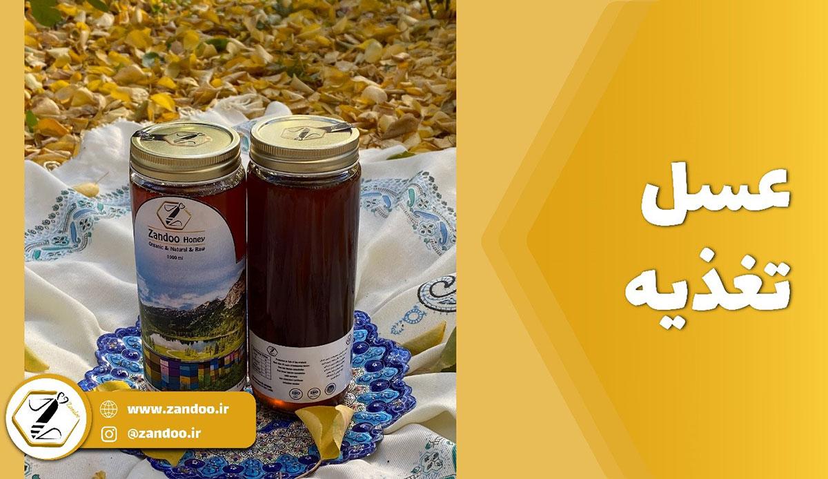عسل تغذیه زندو در طبیعت