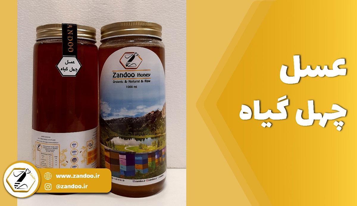 عسل چهل گیاه از محصولات برجسته مجموعه زندو