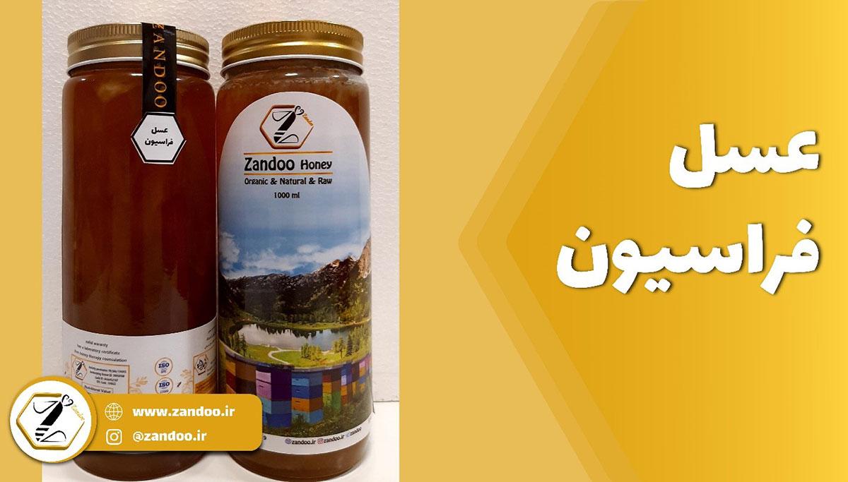 عسل فراسیون محصولی متفاوت از زندو
