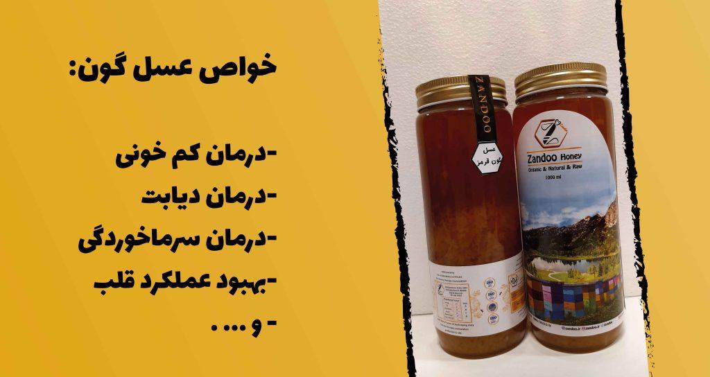 خاصیت، خواص عسل گون